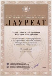2012_11_23_Diplom_Laureata_100_LTR-1.jpg