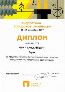 2017_09_29_Diplom_Energetika._Gorodskoe_hozyaystvo.jpg