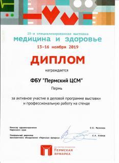 2019_11_15_Diplom_vystavki_Medicina_i_zdorove.jpg